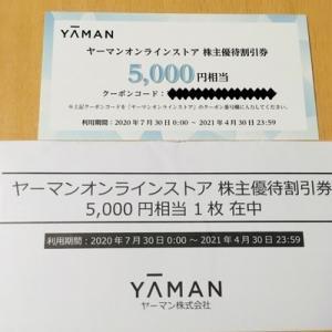 ヤーマン(6630)から株主優待が届きました(2020年4月権利)