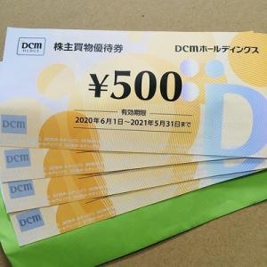 【株主優待】DCMホールディングス(3050)ホームセンターダイキの株主優待が来ました!【2020年2月】