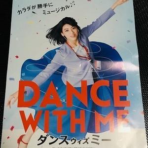 【ネタバレ注意】映画「ダンスウィズミー」を試写会で鑑賞してきました