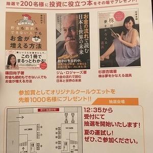 2019年楽天証券セミナー大阪がすすめる投資に役立つ3冊の書籍