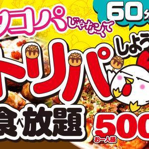 トサカモミジ「トリ焼き食べ放題500円」