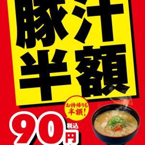 期間限定 100円焼肉に豚汁半額!