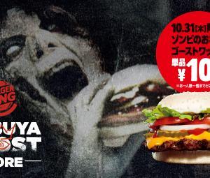 バーガーキングで限定100円