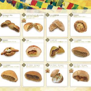 上野でカレーパン博覧会開催