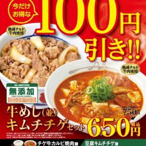 松屋「牛めしキムチチゲセット」限定100円引き