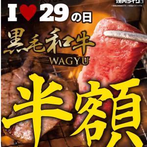 限定!黒毛和牛半額&お酒29円