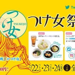 三田製麺所「つけ女祭り」