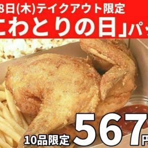 鶏の半身揚げSET 567円