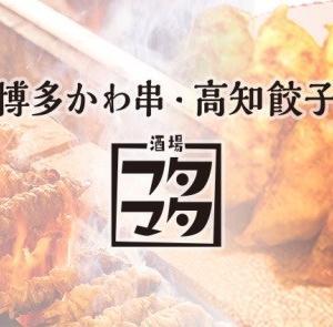 生ビール・ハイボール99円