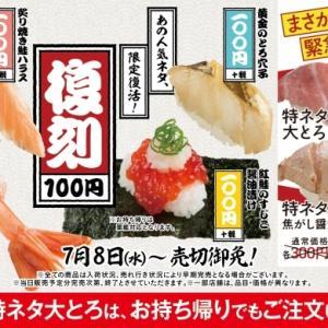 復刻100円祭