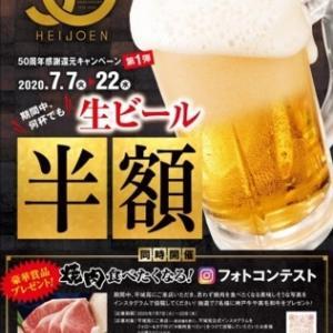 生ビール半額祭り