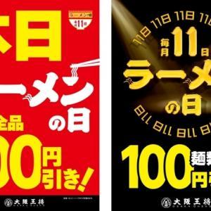 麺類全品100円引き