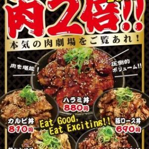 1種盛丼通常価格で肉2倍