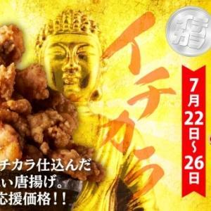 限定唐揚げ1円