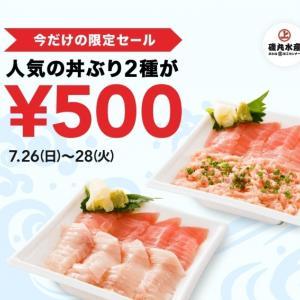 人気鮪丼限定500円