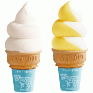 ソフトクリーム限定割引