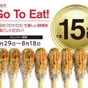 塩つくね限定15円