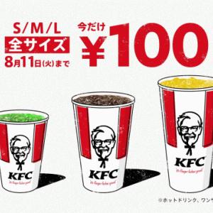 ドリンク限定100円