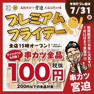 限定 串カツ100円