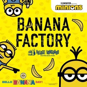 バナナ進呈
