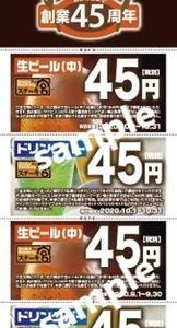 生ビール&ドリンクバー45円