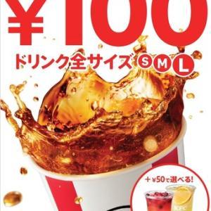 KFCドリンク100円