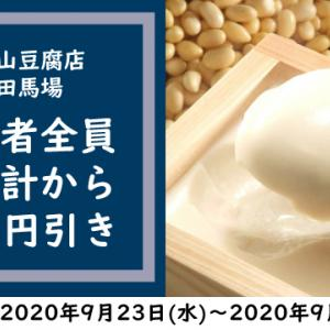 豆腐料理100円引き