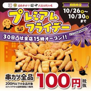 串カツ100円