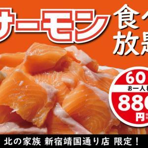 鮭食べ放題880円