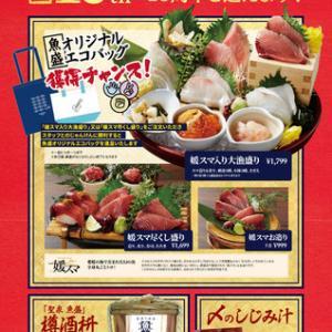 しじみ汁99円