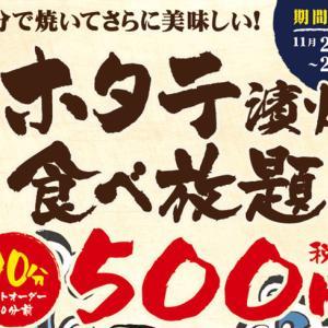 国産帆立食べ放題500円