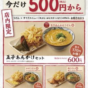 限定500円ランチ