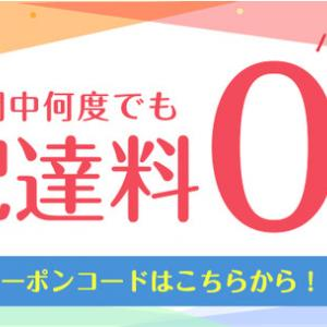限定配達料0円