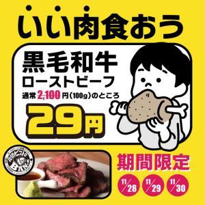 国産黒毛和牛ローストビーフ29円