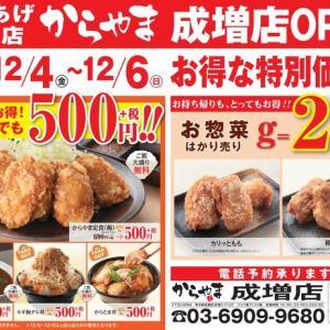 定食など500円