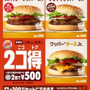 バーガー2個で500円