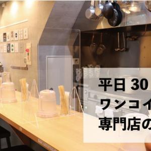 500円先行ランチ