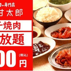 焼肉食べ放題1100円
