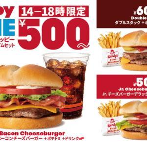 500円SET