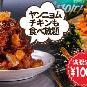キンパ等食飲放題千円