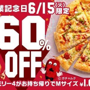 4種ピザ1080円