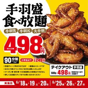 手羽食放題498円