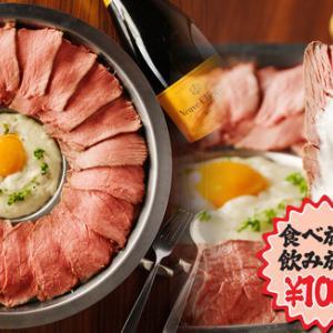 肉食飲放題千円