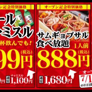 삼겹살食放題888円等