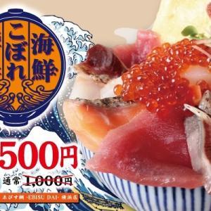海鮮丼500円