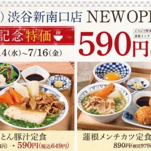 限定定食590円