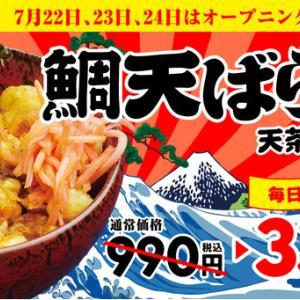 看板丼330円