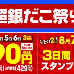 たこ焼390円