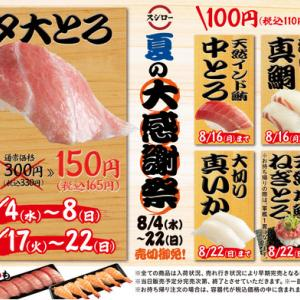 特大大とろ150円