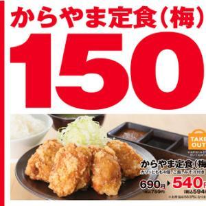 定食540円等